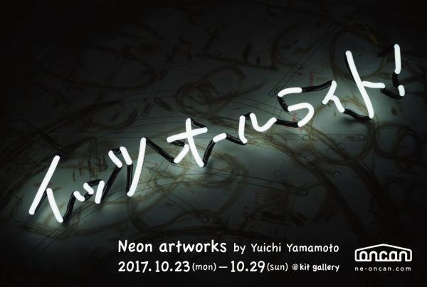 スクリーンショット 2017-08-19 13.50.35