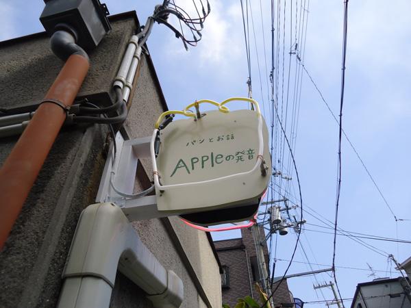 appleneon03061