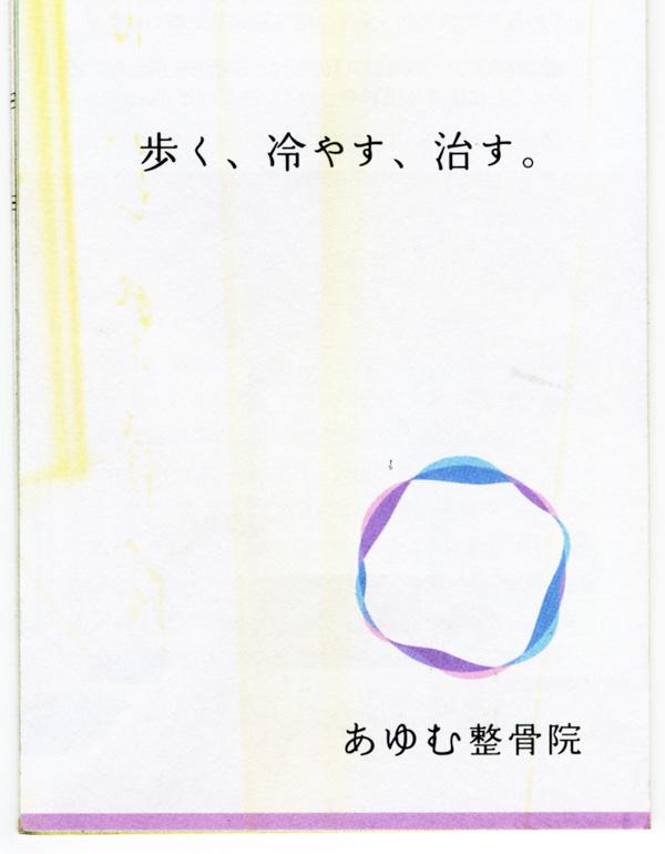 ayumu_logo