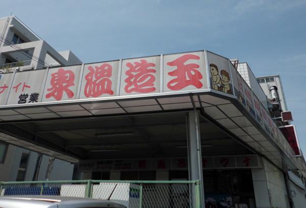 onsen_osaka002